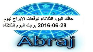 حظك اليوم الثلاثاء توقعات الابراج ليوم 28-06-2016 برجك اليوم الثلاثاء