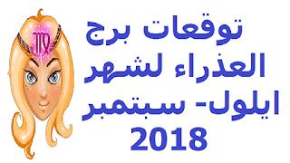 توقعات برج العذراء لشهر ايلول- سبتمبر  2018