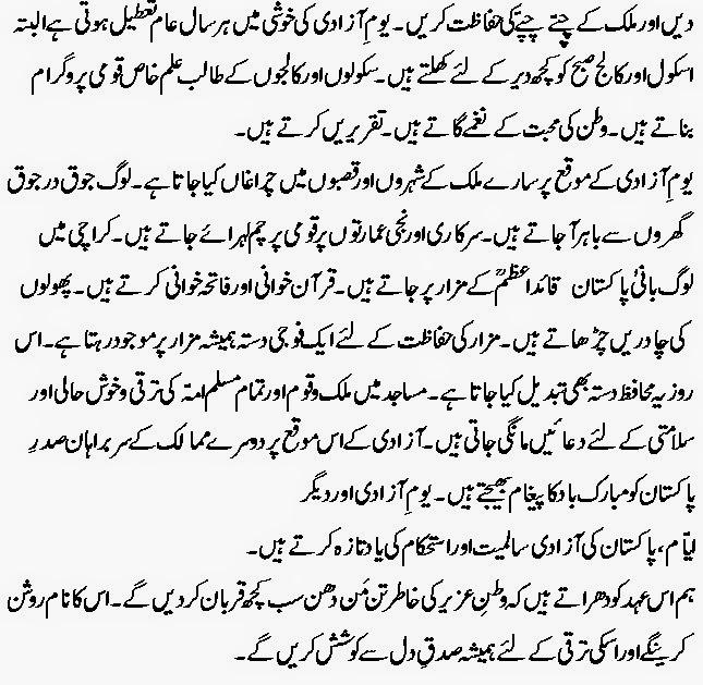 Youm e Azadi Essay In Urdu 2