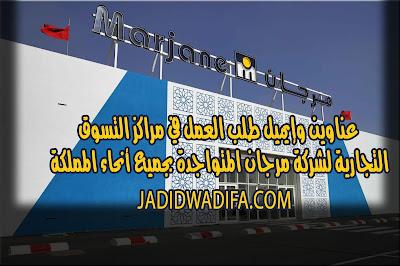 عناوين وإيميل طلب العمل في مراكز التسوق التجارية لشركة مرجان المتواجدة بجميع أنحاء المملكة
