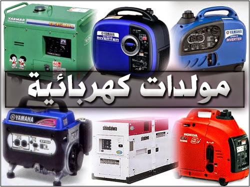 بالصور اسعار المولدات الكهربائية الصغيرة %D9%85%D9%88%D9%84%D8%AF%D8%A7%D8%AA%2B%D9%83%D9%87%D8%B1%D8%A8%D8%A7%D8%A6%D9%8A%D8%A9