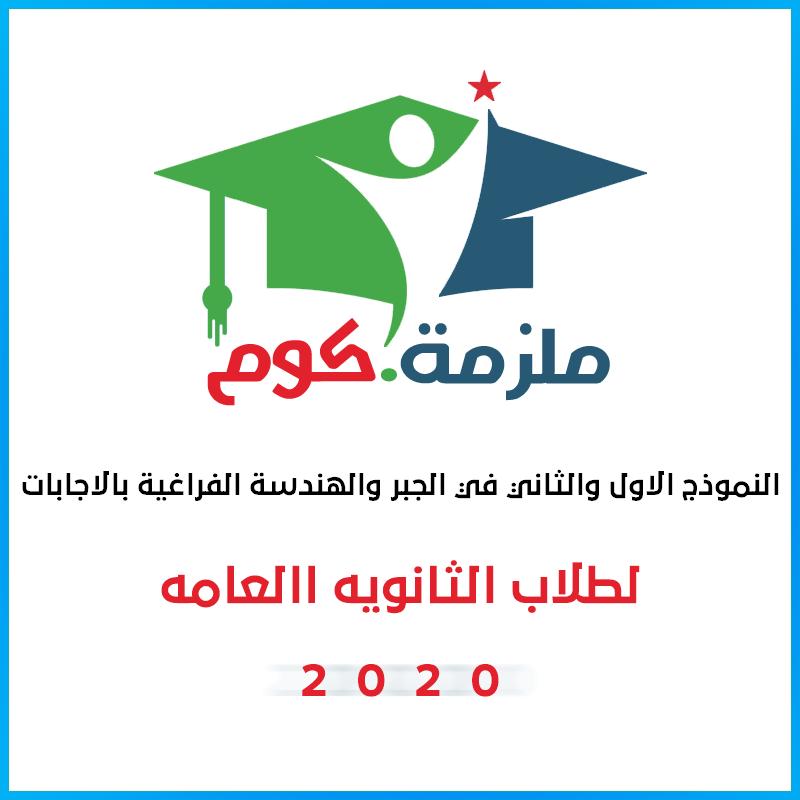 النموذج الاول والثاني في الجبر والهندسة الفراغية بالاجابات - للثانوية العامة 2020