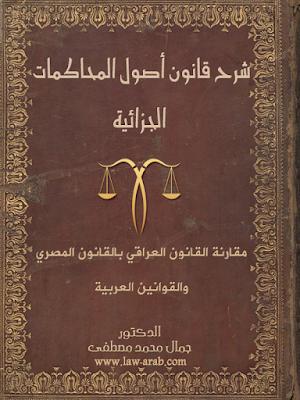 كتاب شرح قانون اصول المحاكمات الجزائية