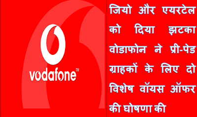Vodafone-has-announced-two-special-Voice-offers-for-pre-paid-customers