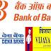 अगले वित्त वर्ष में देना बैंक और विजया बैंक बन जायेंगे बैंक ऑफ बड़ौदा   Bank of Baroda to become Dena Bank and Vijaya Bank in next financial year