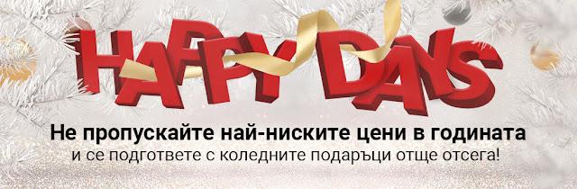 Happy Days Nottino - коледни подаръци, парфюми и козметика