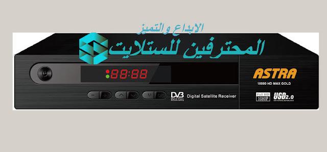 احدث ملف قنوات ASTRA 10000 HD MAX GOLD