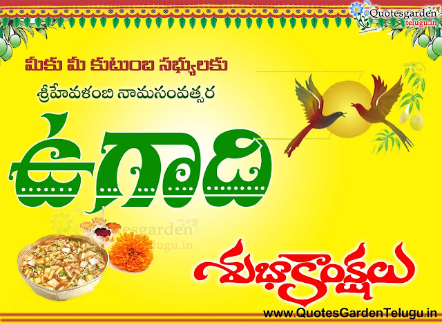 Happy Ugadi 2017 telugu greetings quotes messages