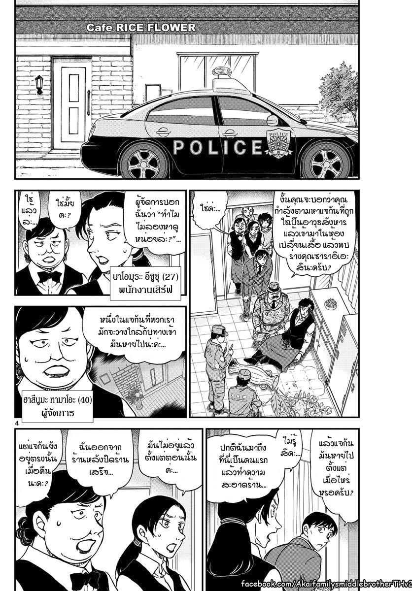 ยอดนักสืบจิ๋วโคนัน เล่ม 94 ไฟล์ 995 FunnyClub