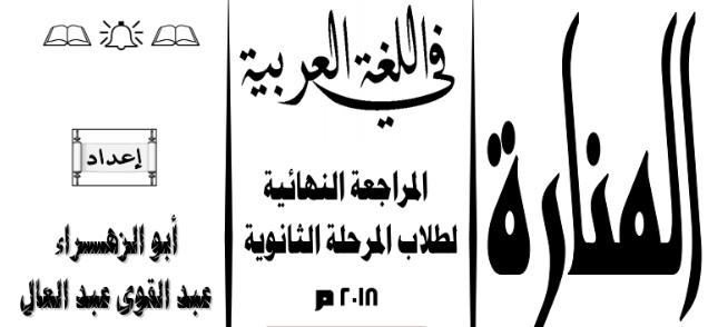 التوقعات النهائية في ليلة امتحان اللغة العربية للثانوية العامة 2018
