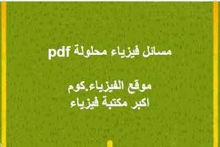 تحميل كتاب مسائل فيزياء محلولة pdf برابط مباشر