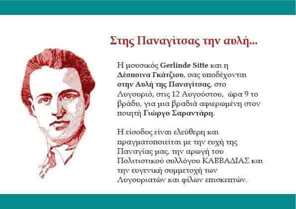 """Βραδιά ποίησης στο Λυγουριό από τον Προοδευτικός Σύλλογος  """"Ο Καββαδίας"""""""