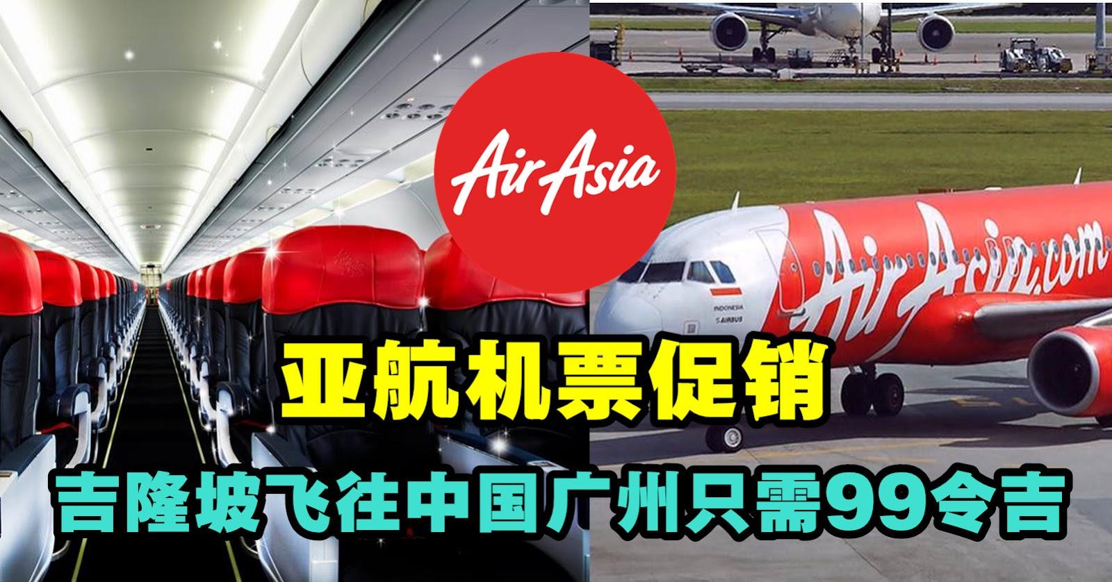 亚航机票促销,吉隆坡飞往中国广州只需99令吉
