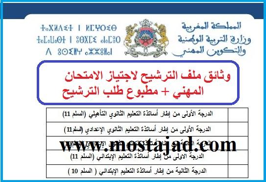 وثائق ملف الترشيح لاجتياز الامتحان المهني + مطبوع طلب الترشيح