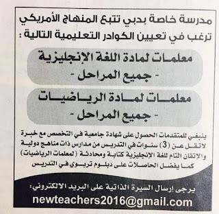 وظائف خالية بمدرسه خاصه بدبي للمؤهلات العليا 2018
