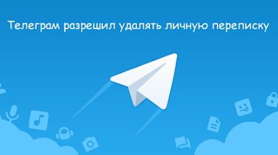 Телеграм разрешил удалять личную переписку