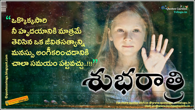 Good Night Quotes for Friends in Telugu