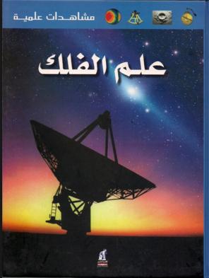 تحميل مباشر لكتاب موسوعة علم الفلك