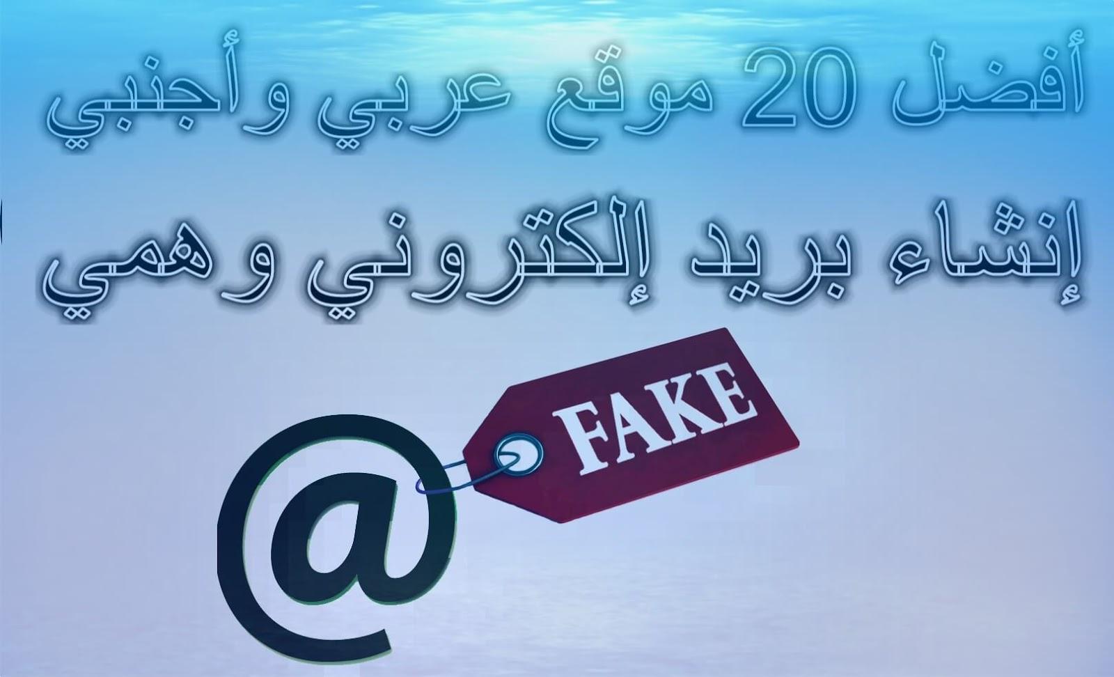 أفضل 20 موقع عربي وأجنبي لعمل ايميل وهمي بريد وهمي أو ايميل مؤقت مدونة التعليم المجاني