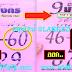 มาแล้ว...เลขเด็ดงวดนี้ 2-3ตัวตรงๆ หวยซอง9มังกร งวดวันที่ 1/10/61