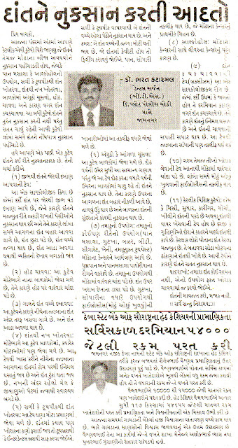 article on bad oral habit in gujarati by dr. bharat katarmal at Jamnagar