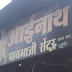 Aai Nath Pav Bhaji Center