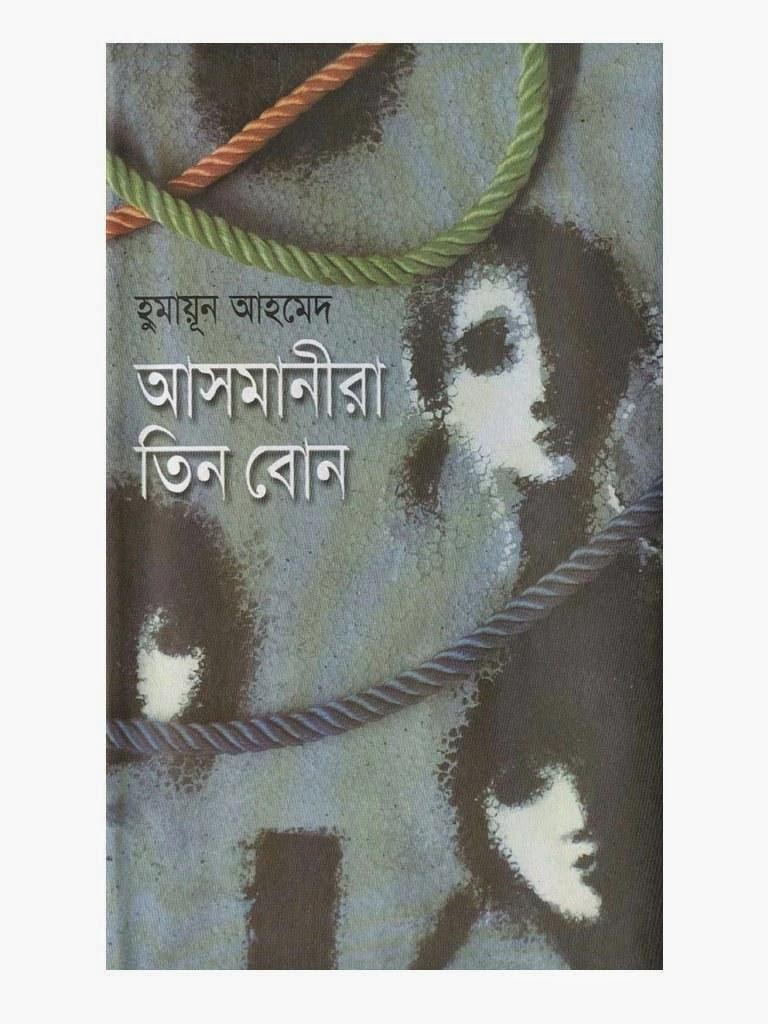 Bangla Book Asminra Tin Bon By Humayun Ahmed