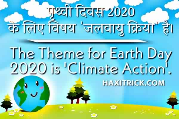 World Earth Day 2020 Theme in Hindi and English is Climate Action