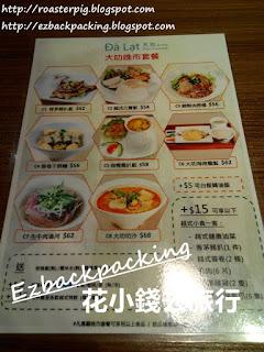 背包豬在荔枝角吃越南菜-菜單