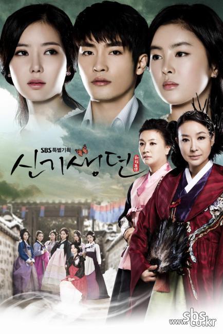Sinopsis New Tales of Gisaeng