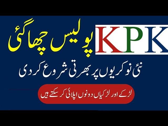 KPK Police Latest New Jobs 2019