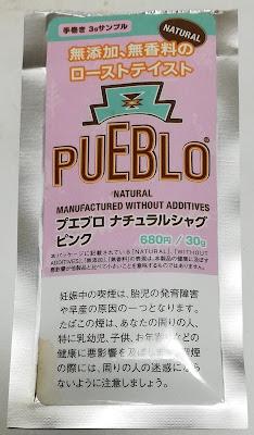 プエブロ・ナチュラル・シャグ・ピンク