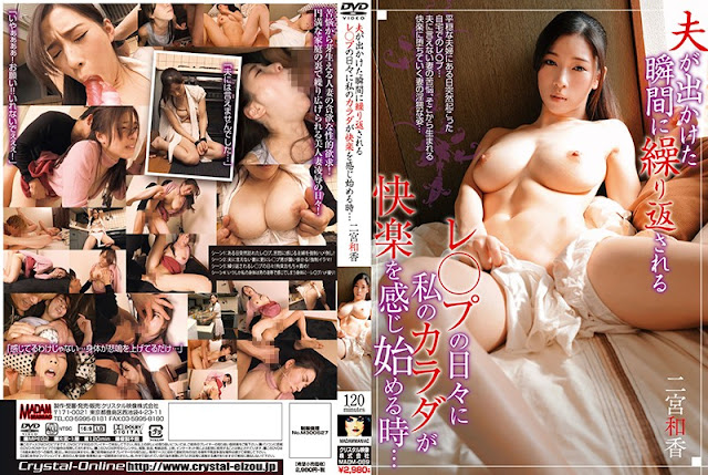 [MADM-089] Feel The Pleasure On The Days At The Moment The Husband Goes Out - Waka Ninomiya (CENSORED)