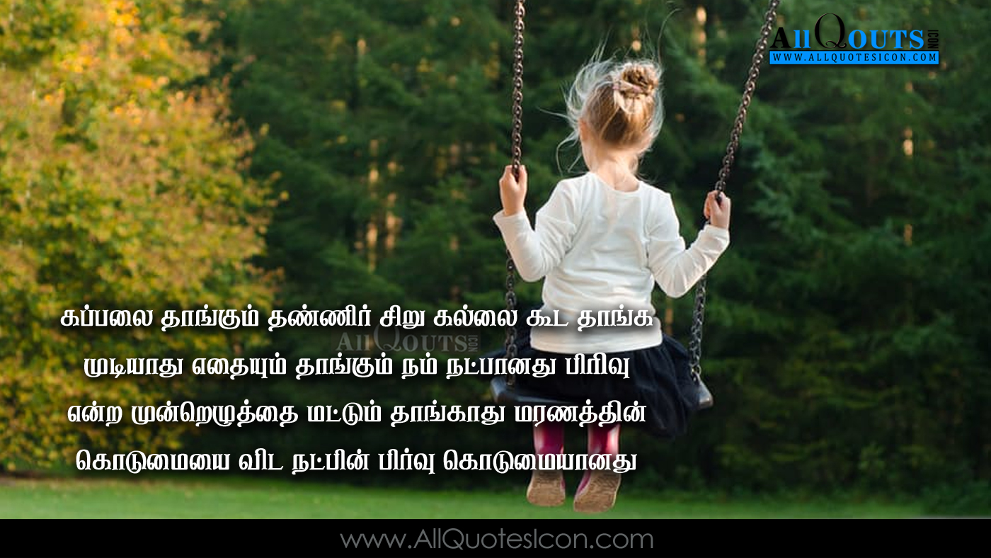 Image of: Tamil Kavithai Heart Touching Tamil Friendship Kavithai In Tamil Language Rockcafe Pictures Of Heart Touching Friendship Messages In Tamil rockcafe