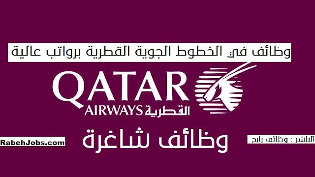 رابط التقديم للخطوط الجوية القطرية Qatar Airways