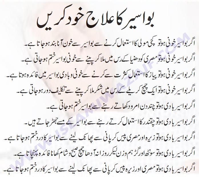 Bawasir me kya khana chahiye in urdu