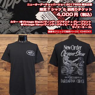 ニューオーダーチョッパーショー 2017 限定Tシャツ & チケット