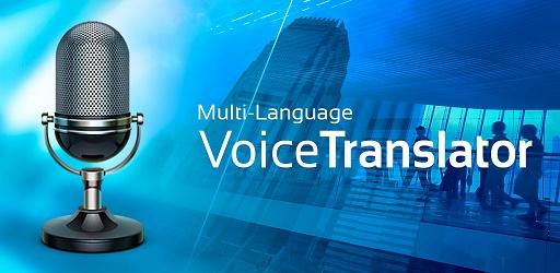 صوت ترجمة Translate Voice - PRO النسخة المدفوعة مجانا