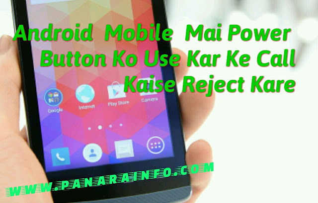Power button use Call Reject