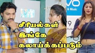 Bigg Boss | Priyamanaval Serial | Tamil serial trolls | Kichdy