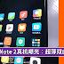 小米Note 2真机曝光:超薄双曲面屏 !号称最美的小米手机