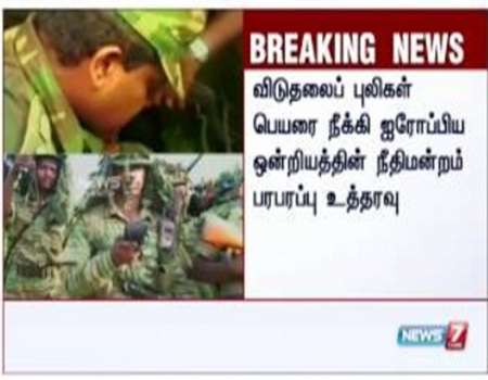 BREAKING NEWS | News 7 Tamil