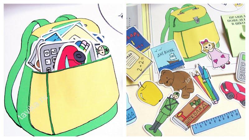 Школьный лэпбук - детская поделка к 1 сентября