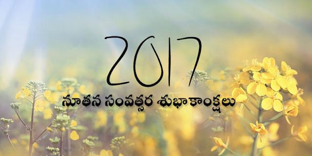 Telugu Latest New Year Images