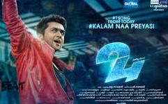 Announcement: Watch 24 (2016) DVDScr Tamil Full Movie Watch Online Free Download