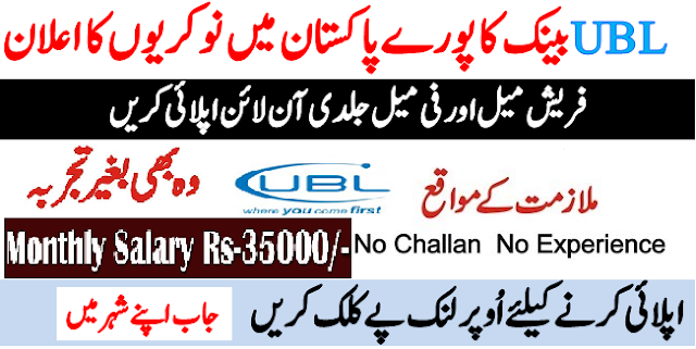ubl trainee program 2019 ubl jobs branch service officer www ubl online apply ubl jobs sima kamil ubl relationship manager jobs 2019 ubl bank jobs september 2019 ubl jobs online jobs in meezan bank ubl retail banking officer branch service officer ubl internship 2019 jobs in mcb abl jobs hbl bank jobs ubl jobs vulearning ubl anti money laundering trainee program ubl bank job november 2019 duties of branch service officer ubl bso test bso job description in bank ubl jobs 2019 add branch service officer salary in pakistan branch service officer interview questions branch manager job in karachi relationship manager jobs in karachi relationship manager ubl banks jobs in karachi october 2019 phone banking jobs in karachi 2019 recently jobs 2019 pakistan jobs bank 2019 faysal bank job mcb bank jobs allied bank jobs mcb contact center executive bank jobs in okara 2019 bank jobs in khushab ubl website ubl rbo jobs 2018 ubl rm jobs 2019 compliance jobs in ubl