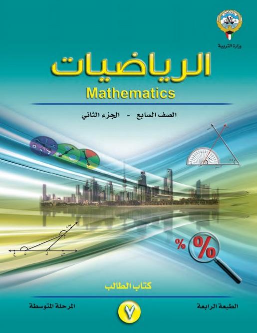 كتاب الطالب في الرياضيات للصف السابع المتوسط