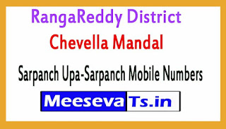 Chevella Mandal Sarpanch Upa-Sarpanch Mobile Numbers List RangaReddy District in Telangana State