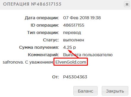 вывод elvengold - Игры с вложениями
