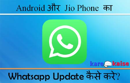 whatsapp-update-karna-hai-in-hindi